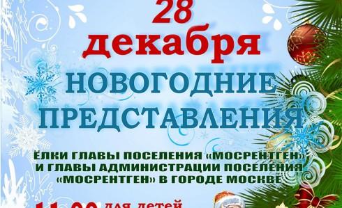 28 декабря в поселении «Мосрентген» состоятся Елки Глав